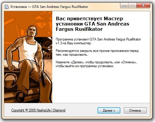 GTA SA Fargus Rusifikat. Картинки.